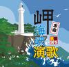 R50'S 本命 岬海峡演歌(仮)