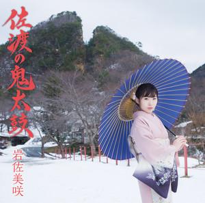 佐渡の鬼太鼓(初回生産限定盤)