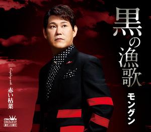 黒の漁歌/赤い枯葉