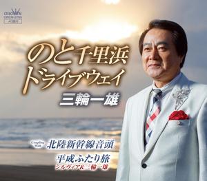 のと千里浜ドライブウェイ/北陸新幹線音頭/平成ふたり旅