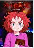 メアリと魔女の花【DVD】