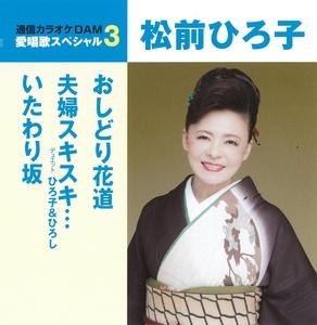 おしどり花道/夫婦スキスキ…/いたわり坂