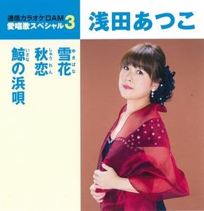 雪花/秋恋/鯨の浜唄