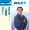 津軽慕情ニューバージョン/ご一緒音頭/雪なさけ