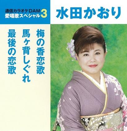 梅の香恋歌/馬ケ背しぐれ/最後の恋歌