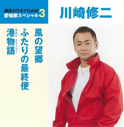 風の望郷/ふたりの最終便/港物語