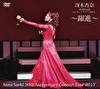 冴木杏奈30周年記念コンサートツアー2017 ~躍進~ Anna Saeki 30th Anniversary Concert Tour 2017