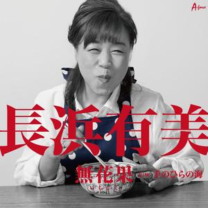 無花果/手のひらの海