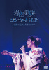 コンサート2018~演歌で伝える未来のカタチ~