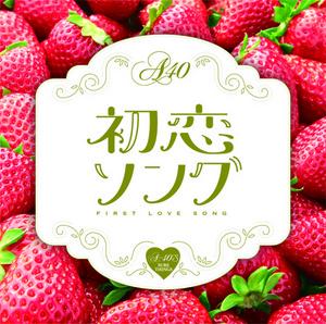 A40 初恋ソング