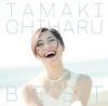 「TAMAKI CHIHARU BEST 泣いて笑ってまた笑う」