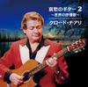 哀愁のギター 2 ~世界の抒情歌~