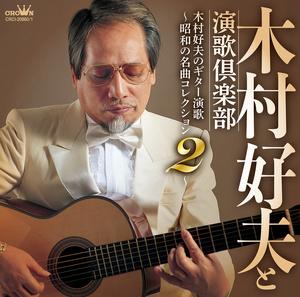木村好夫のギター演歌 ~昭和の名曲コレクション 2~