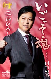 いごっそ魂/雨情の宿 【タイプC】[カセット]