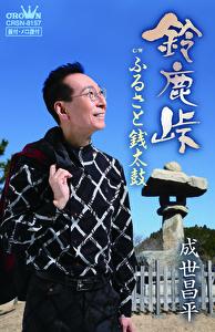 鈴鹿峠/ふるさと銭太鼓[カセット]