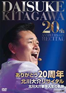 ありがとう20周年「北川大介リサイタル」