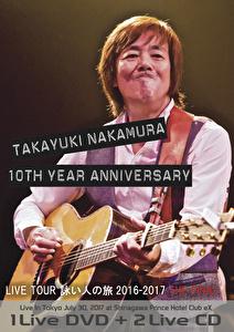 中村貴之LIVE TOUR 詠い人の旅 2016-2017 THE FINAL