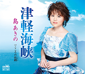 津軽海峡/こころの故郷
