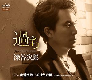 過ち/黄昏挽歌/るり色の雨<New Vocal version>