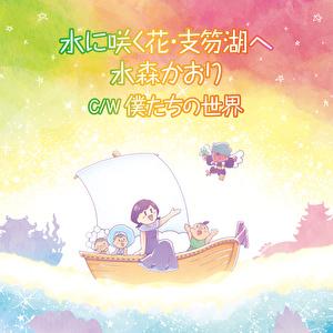 水に咲く花・支笏湖へ(タイプE)