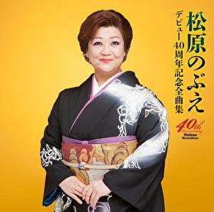 デビュー40周年記念全曲集