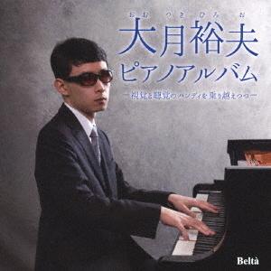 大月裕夫 ピアノアルバム~視覚と聴覚のハンディを乗り超えつつ~