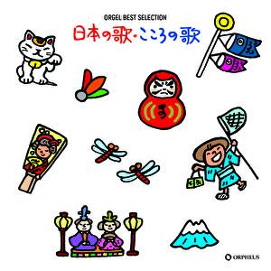 オルゴール・ベスト・セレクション 日本の歌・こころの歌 浜辺の歌/赤蜻蛉/故郷