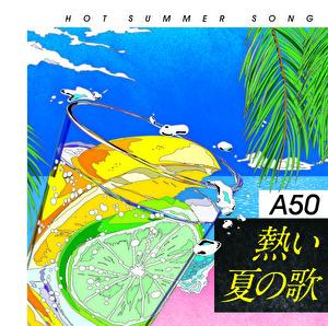 A50 熱い夏の歌