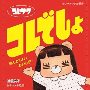 コレでしょ (初回限定盤)