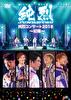 純烈コンサート2018~初陣~