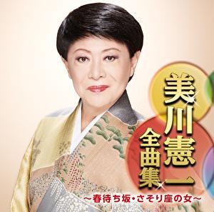 美川憲一全曲集~春待ち坂・さそり座の女~
