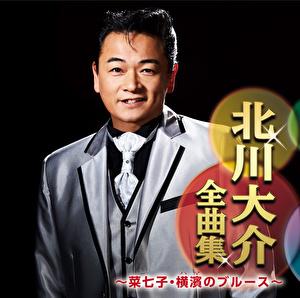 北川大介全曲集~菜七子・横濱のブルース~