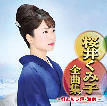 桜井くみ子全曲集~灯ともし頃・海宿~