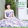歌謡紀行17~水に咲く花・支笏湖へ~(初回限定盤)