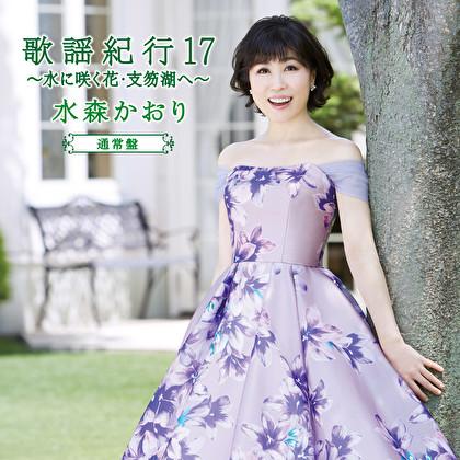 歌謡紀行17~水に咲く花・支笏湖へ~[カセット]