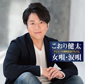 10周年記念アルバム~女唄・涙唄~