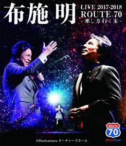 『布施明 LIVE2017‐2018 ROUTE70 ‐來し方行く末‐』@Bunkamuraオーチャードホール