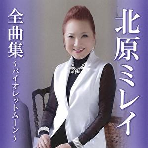 北原ミレイ全曲集~バイオレットムーン~