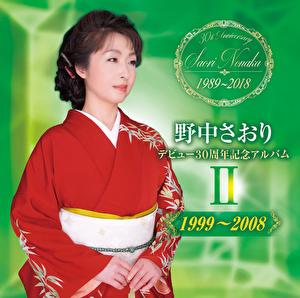 デビュー 30周年記念企画アルバムⅡ