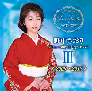 デビュー 30周年記念企画アルバムⅢ