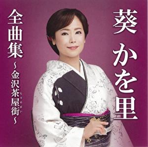 葵かを里全曲集~金沢茶屋街~