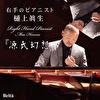 右手のピアニスト『源氏幻想』