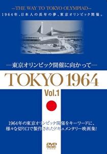 TOKYO 1964-東京オリンピック開催に向かって-[Vol .1]