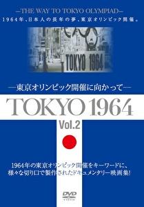 TOKYO 1964-東京オリンピック開催に向かって-[Vol .2]