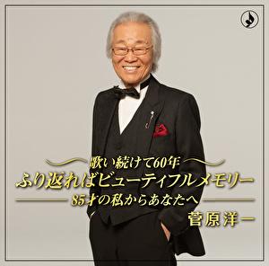 歌い続けて60年~85歳の私からあなたへ~