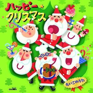 ハッピー・クリスマス えいごのうた