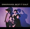 OWARIKARA BEST OF CULT 2010-2018 ~オワリカラの世界~(通常盤)
