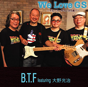 We Love GS ~グループサウンズ万歳!~
