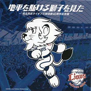 地平を駈ける獅子を見た -埼玉西武ライオンズ40周年記念盤-