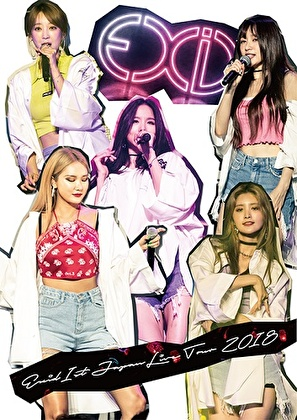 EXID 1st JAPAN LIVE TOUR 2018(初回限定盤)